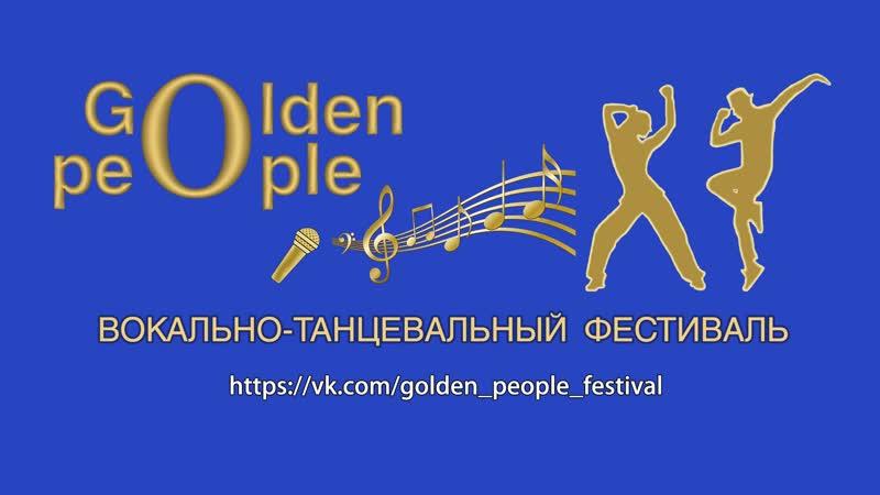 Сидорова Елизавета Вокально танцевальный фестиваль Golden people 16 марта 2019г