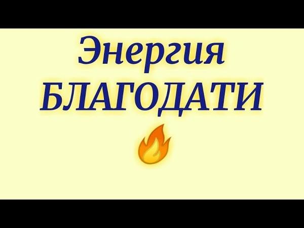Вебинар Энергия Благодати Лана Светлицына