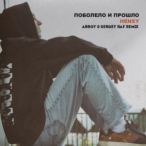 Hensy - Поболело и прошло (Arroy & Sergey Raf Remix) [2020]