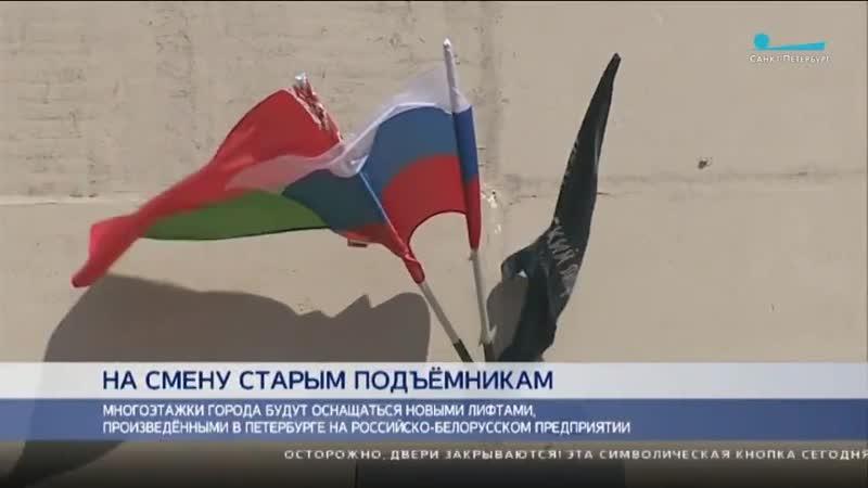 Белорусско российское сборочное производство могилевского лифтового оборудования МЛМ Невский лифт открылось в муниципальном о