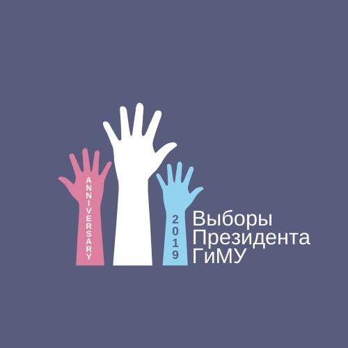 Афиша Выборы Президента ГиМУ-2019