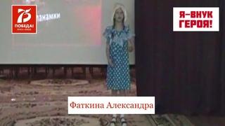 "Флешмоб ""Я-внук героя!"" -  Фаткина Александра"