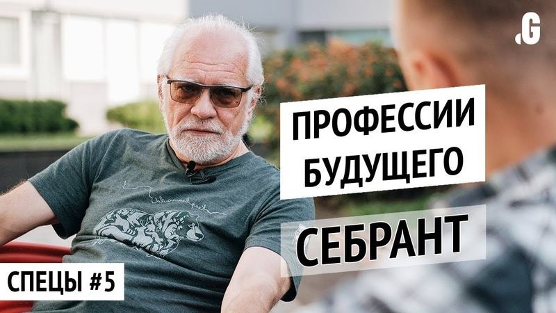 Маркетинг уже «не тот», SMMщики умрут, роботы и профессии будущего. Себрант, Яндекс. СПЕЦЫ 5
