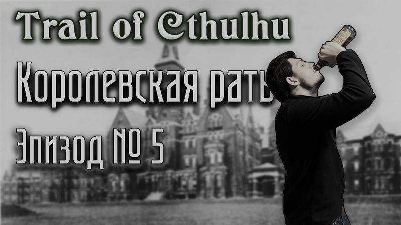 Семейные тайны ¦ Королевская Рать 5 ¦ Ктулху Trail of Cthulhu ¦ НРИ