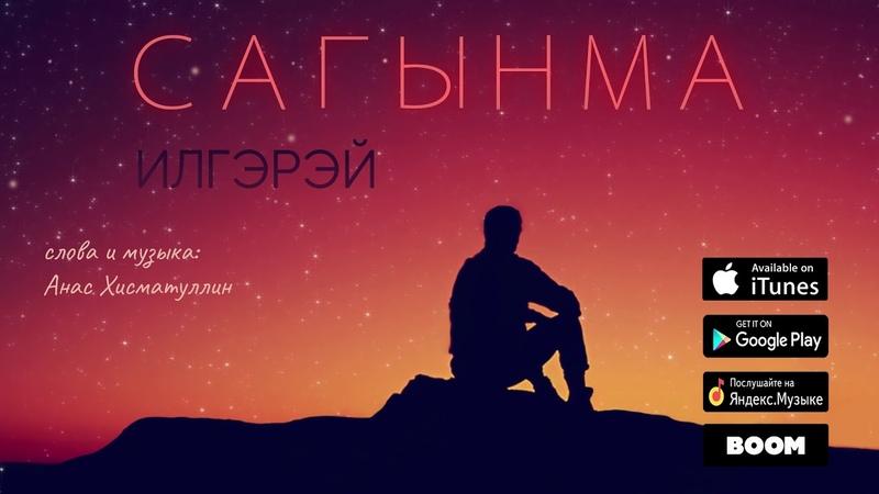 ИлГэрэй Сагынма (сл. и муз. Анас Хисматуллин)