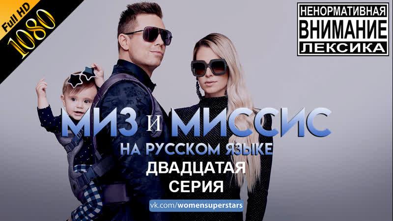Миз и Миссис 20 серия на русском языке Miz and Mrs S1E20 RusSub