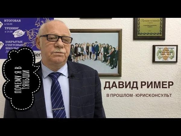 ПОЧЕМУ Я В ТЯНЬШИ: Давид Александрович Ример, в прошлом - юрисконсул.
