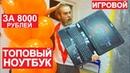 КУПИЛ ИГРОВОЙ НОУТБУК MSI GX70 ЗА 8000 РУБЛЕЙ - ЧТО ИЗ ЭТОГО ПОЛУЧИЛОСЬ!