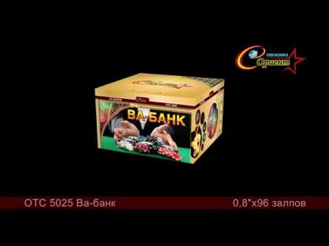 Батарея салютов Ва Банк (ОТС 5025)