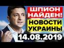 ЗЕЛЕНСКИЙ НАШЕЛ ШПИОНА НЕ ПРОПУСТИ 14 08 2019 СРОЧНЫЕ НОВОСТИ УКРАИНЫ