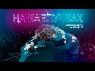 Премьера! Мари Краймбрери feat.  - На каблучках () ft.и