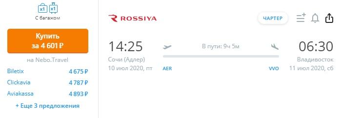 Россия: из Сочи во Владивосток за 4100 рублей в одну сторону