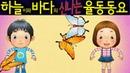 나비야 Nabiya (Butterfly) - Daehan Minguk Manse Song - Korean Children Song 하늘이와 바다의 신나는 율동 동요