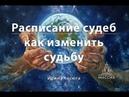 Расписание судеб как изменить судьбу Ирина Косюга 05 01 2020 НХМ