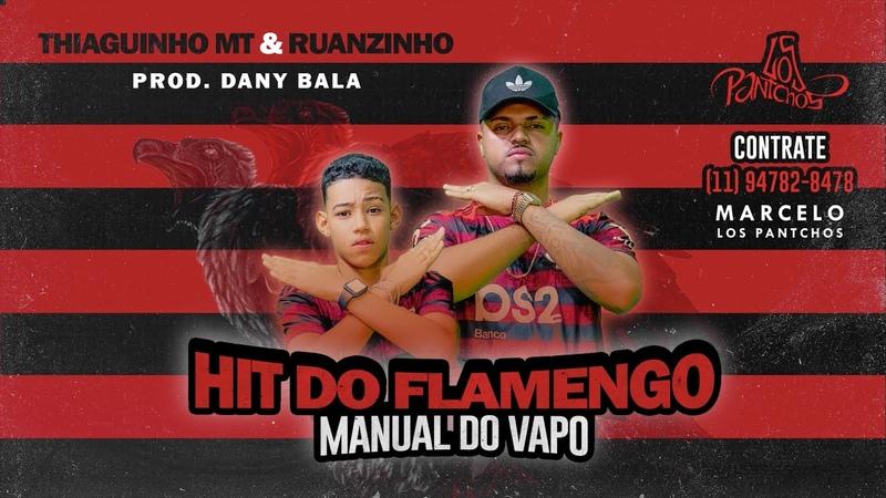 Ruanzinho e Thiaguinho MT Hit do Flamengo Manual do Vapo