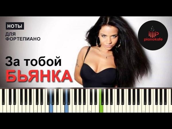 Бьянка - За тобой НОТЫ MIDI | PIANO COVER | PIANOKAFE