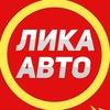 Автошкола ЛИКА АВТО