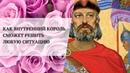 Как внутренний Король сможет решить любую ситуацию