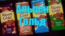 Альпен гольд. Шоколад Alpen Gold!