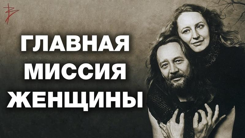 Миссия женщины Главное женское предназначение Различия роли женщины и мужчины Виталий Сундаков