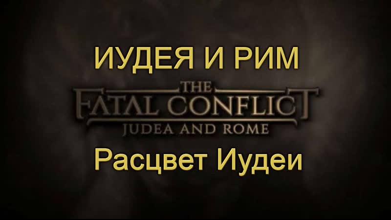 ИУДЕЯ И РИМ. СМЕРТЕЛЬНЫЙ КОНФЛИКТ - 1 РАСЦВЕТ ИУДЕИ