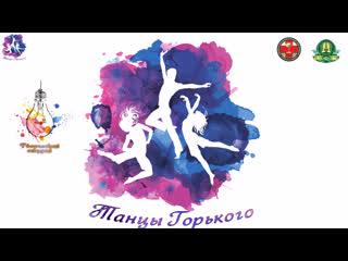 ТАНЦЫ ГОРЬКОГО - Анна Фетисова