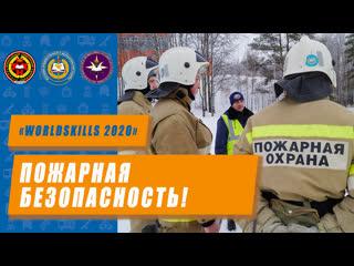 WorldSkills 2020 Пожарная безопасность