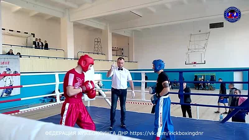 Маншилин Дмитрий Терехов Николай раздел лайт контакт до 63 кг финал