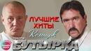 Бутырка - Кольщик Лучшие хиты