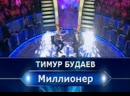 Документальный фильм «Шальные деньги». Сюжет о победителе телеигры «Кто хочет стать миллионером?» Тимуре Будаеве.