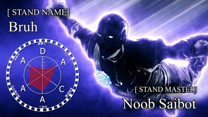 [STAND MASTER] Noob Saibot