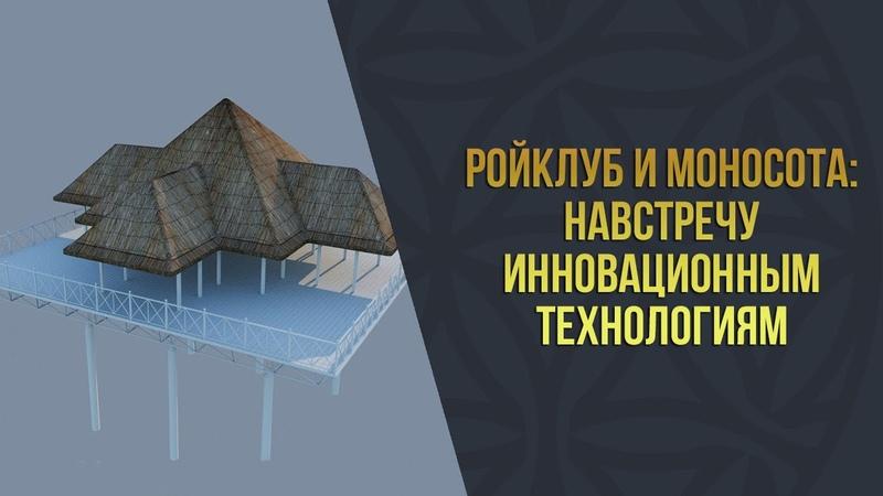 РОЙ Клуб и МоноСота - навстречу инновационным технологиям