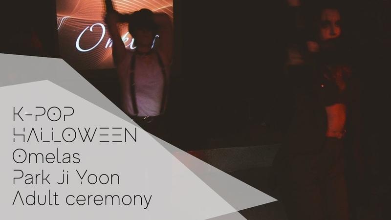 K-POP HALLOWEEN PARTY 27.10.18 - Omelas - Park Ji Yoon - Adult ceremony