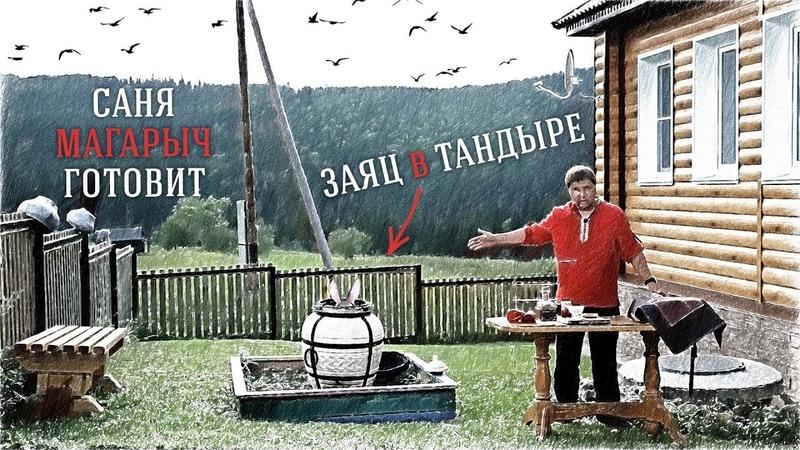 Саня Магарыч и Заяц в тандыре