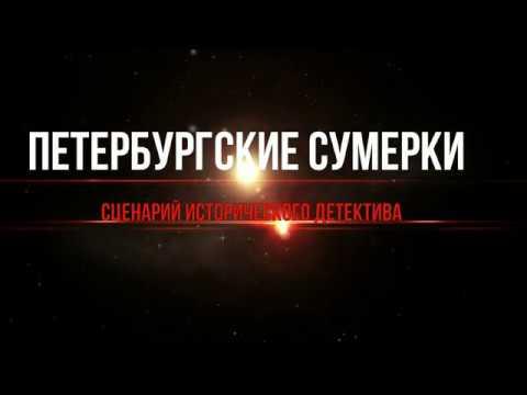 Сценарий детектива Петербургские сумерки