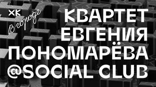"""Хот Культур в городе: Квартет Евгения Пономарева (Live @ """"Social Club"""")"""