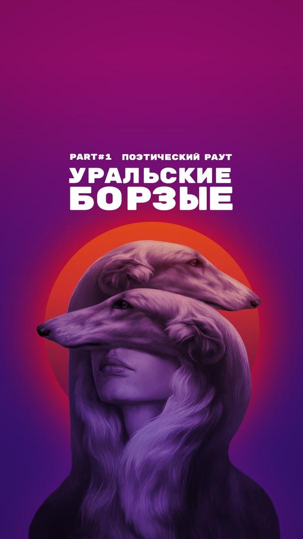 Афиша Екатеринбург Поэтический Раут - Уральские Борзые
