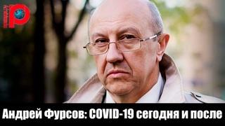 Историк Андрей Фурсов: COVID-19 сегодня и после.