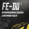 Fe-do | Добавки для автомасел
