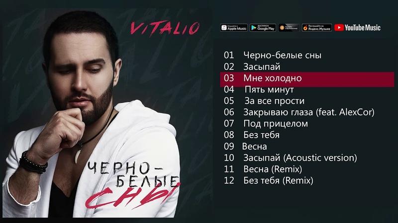VITALIO - Черно-белые сны (Альбом 2019)