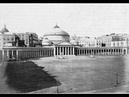 1870-е НЕАПОЛЬ Питерский Московский. СРАВНИ и ПОЙМИ
