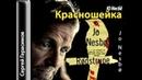 Несбё Ю_ХХ.03.Красношейка_Герасимов С_аудиокнига,детектив,триллер,2014,6-7