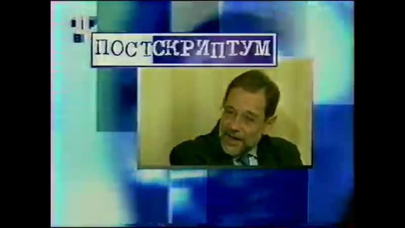 Анонс ТВЦ 17 02 2001 Постскриптум