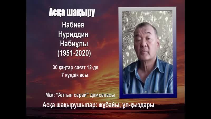 Асқа шақыру Набиев Нуриддин Набиұлы