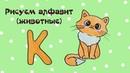 Как нарисовать кота Рисуем алфавит с животными. Уроки рисования для детей и начинающих. Выпуск 40