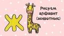 Как нарисовать жирафа Рисуем алфавит с животными. Уроки рисования для детей. Выпуск 23