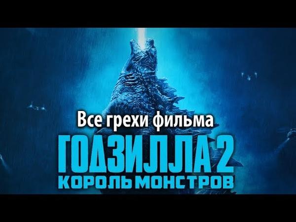 Все грехи фильма Годзилла 2 Король монстров
