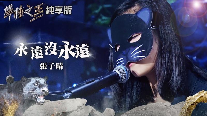 【聲林之王2】EP2 純享版|張子晴 永遠沒永遠|林宥嘉 蕭敬騰 陶晶瑩 周湯3594