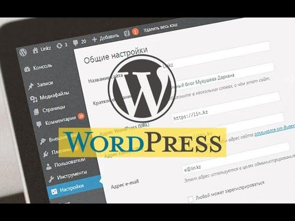 WordPress жүйесімен сайтты қалай жасайды WordPress пен тегін сайт жасау