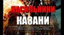 НОВЕЙШИЙ БОЕВИК все серии НАСИЛЬНИКИ КАЗАНИ @ Русские боевики 2019 новинки HD 1080P